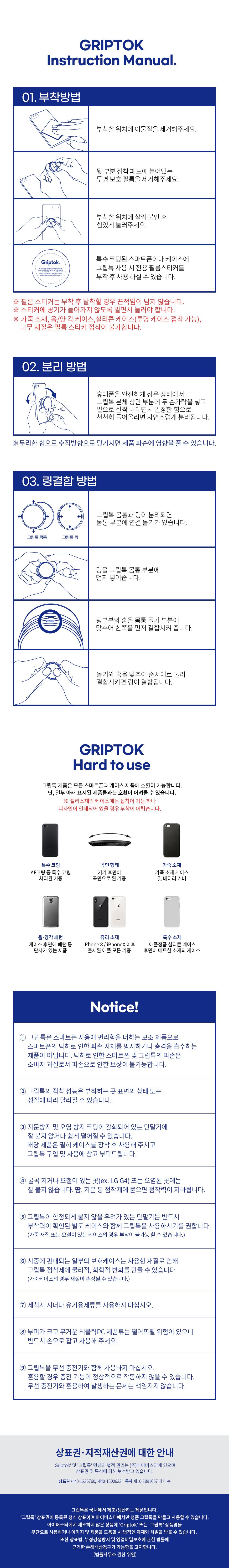그립톡(GRIPTOK) 그립톡 트윙클페인트 스마트톡